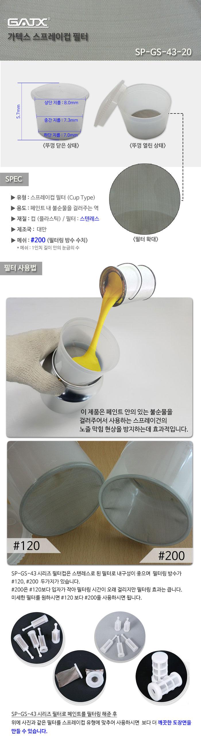 SP-GS-43-20_스프레이컵 필터_상세정보